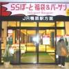 【ららぽーと横浜】セール2017や駐車場情報、年始の営業時間はココ